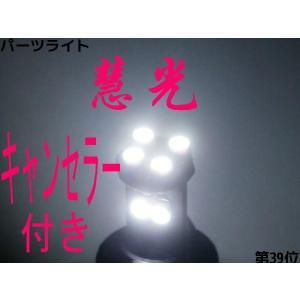 LEDバルブ T10 ウェッジ 8連 2面実装 白色 2個 キャンセラ抵抗付き 慧光2-7 LEDバルブ|ekou