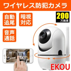 防犯カメラ ワイヤレス 監視カメラ 自動追尾 sdカード クラウド録画対応、遠隔監視 暗視  IP WEBカメラ ベビーモニター 屋内 288ZD-720|ekou