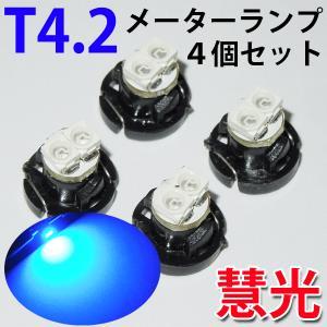 LEDバルブ T4.2ミニベースLEDメータランプ SMD 2連 青 4個 [慧光3-3]|ekou