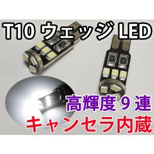 LEDバルブ T10ウェッジ キャンセラ内蔵 高輝度SMD9連 白色 2個 慧光3-7|ekou