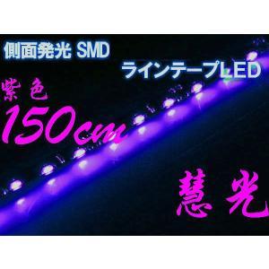 ワケアリ 側面発光LEDテープライト/150cm /90発SMD/黒ベース/紫色 [wk-335B-150-P]|ekou