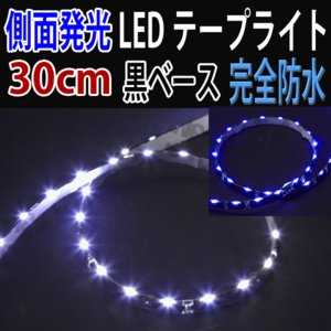 【ワケアリ特価】 LEDテープライト 側面発光 30cm 18発 SMD 黒ベース 青色 335B-30-BF|ekou