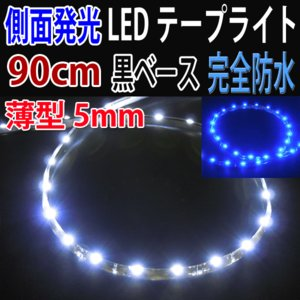 LEDテープライト 薄型5mm幅 側面発光/90cm /54発SMD/黒ベース/色選択「335B-5mm-90-X」|ekou