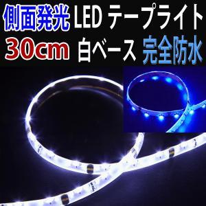 【ワケアリ特価】 LEDテープライト 側面発光 30cm 18発 SMD 白ベース 青色 335W-30-BF|ekou