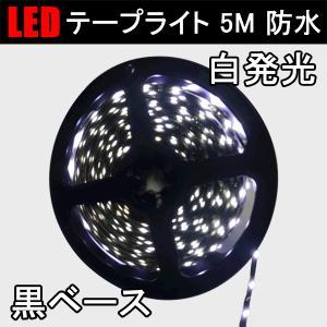 LEDテープライト 5m 白発光 黒ベース 防水 300発 SMD 間接照明 切断可能 12V用 メール便限定送料無料 3528B-5M-W|ekou