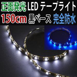 LEDテープ 150cm  90発SMDb黒ベース 色選択 12V用 「3528B-150-X」|ekou