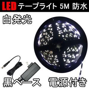LEDテープ 5m 電源セット 防水 300発SMD 黒ベース 発光色選択 3528B-5M-X-2A|ekou