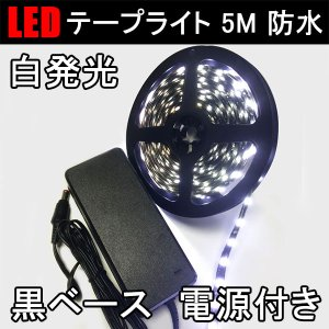 LEDテープライト 5M 発光色選択 黒ベース 間接照明 DC12V 電源アダプタ付き 防水 3528 SMD 300連 切断可能 3528B-5M-X-3A|ekou