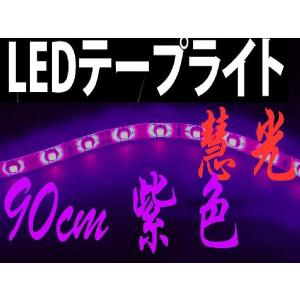 在庫処分 LEDテープライト/90cm /54発SMD/黒ベース/紫色 [3528B-90-P]|ekou