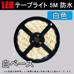 LEDテープライト 5M 温白色 白ベース 間接照明 DC12V 防水 3528 SMD 300連 切断可能 メール便送料無料 3528W-5M-WW|ekou