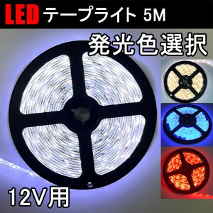 LEDテープ LEDテープライト 5M 発光色選択 白ベース 間接照明 DC12V 防水 3528 SMD 300連 切断可能 メール便限定送料無料 3528W-5M-X|ekou