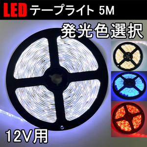 LEDテープ 5m 防水 300発SMD 白ベース 白発光 3528W-500-W|ekou