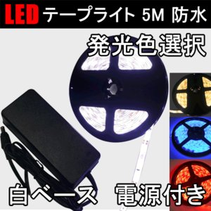 LEDテープ 5m 電源セット 防水 300発SMD 白ベース 発光色選択 3528W-5M-X-2A|ekou