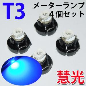 LEDバルブ T3ミニベースLEDメータランプ SMD 1連/青/4個 [慧光5-1]|ekou