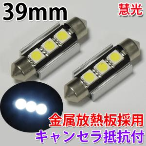 LEDルームランプ ナンバー灯 39mm キャンセラ抵抗付き・3チップ SMD 3連/2個[5-4]|ekou