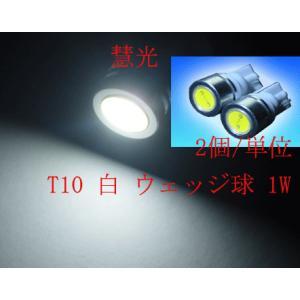 T10 ウェッジ 1W 超高輝度/白色/2個 [慧光5-2]|ekou