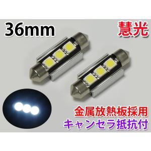 LEDルームランプ キャンセラ抵抗付き 36mm 放熱板搭載 3チップSMD 2個  [5-7]|ekou