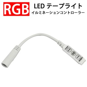 RGB LEDテープライト用イルミネーションコントローラー   RGB 4ピン式のLEDテープと電源...