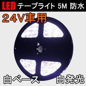 LEDテープ 24V車用 LEDテープライト 5M 高輝度 白発光 白ベース 間接照明 DC24V 防水 5050 SMD 300連 切断可能 メール便限定送料無料 5050W-24V|ekou