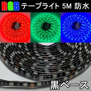 RGB LEDテープライト 5M 黒ベース 300発5050SMD 防水 店舗照明 間接照明 イルミネーション ライト RGB-5M|ekou