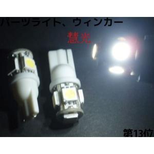 LEDバルブ T10 ウェッジ 3チップ SMD 5連 ホワイト 2個セット [6-2 ]|ekou