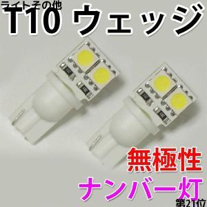 LEDバルブ T10ウェッジ ナンバー灯 無極性 SMD 2連白色/2個セット  [6-4]|ekou