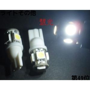 LEDバルブ T10 ウェッジ 3チップ SMD 5連 ホワイト 2個 [慧光6-2 ]|ekou