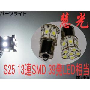 LEDバルブ S2シングル球 39発LED相当13連SMD ホワイト 2個[6-7]|ekou