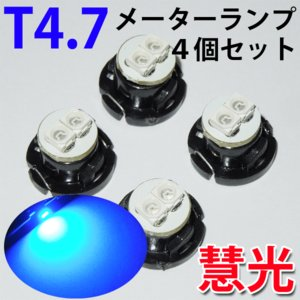 LEDバルブ T4.7ミニベース LEDメータランプ SMD 2連 青 4個 [慧光7-1]|ekou