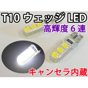 LEDバルブ T10ウェッジ キャンセラ内蔵 5050 3チップSMD6連 白色 2個 7-3|ekou