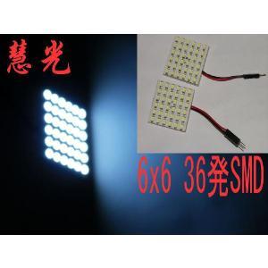6×6白色ルームランプ 1210SMD 36個実装 2個 [慧光7-7]|ekou