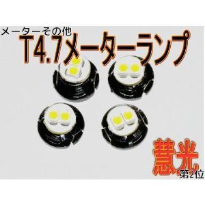 T4.7ミニベース LEDメータランプ SMD 2連/白/4個 [慧光8-1]|ekou