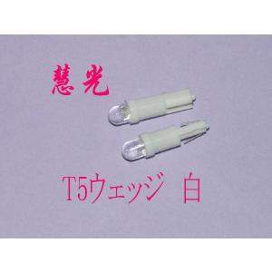 T5ウェッジ球 メータランプ 単発LED/ 白/2個 [慧光8-2]|ekou