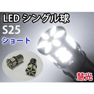 LEDバルブ S25シングル球 高輝度7020タイプ21個実装 ショートサイズ 白色 2個 9-2|ekou