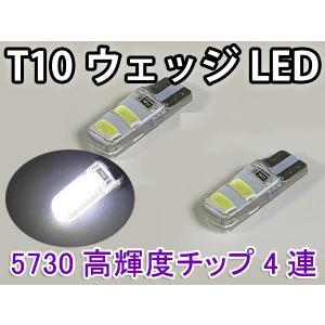 LEDバルブ T10ウェッジ ポジションランプ ルームランプ 5730高輝度チップSMD4連 白色 2個 9-1|ekou