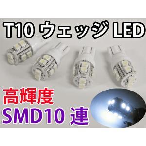 LEDバルブ T10ウェッジ 高輝度SMD10連 白色 4個セット 慧光9-4|ekou
