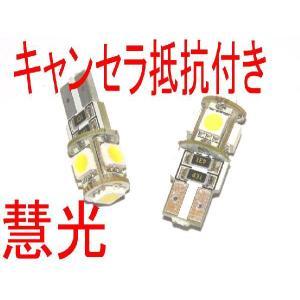LEDランプ  慧光キャンセラ抵抗付き 3チップLED 5連/白色/2個 [慧光9-7]|ekou