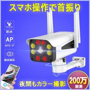 防犯カメラ 200万画素 センサーライト機能付き ネット環境不要 動体検知設定すれば、人を感知したら...