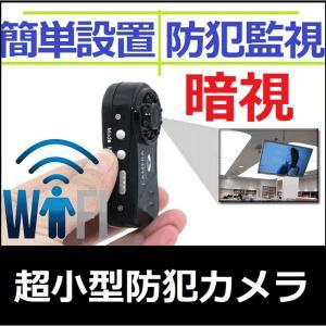 防犯カメラ 超小型 録画機不要 モニタ不要 ネット環境なくてもスマホで近距離無線監視 MicroSDカード録画 屋内 AP-HD99|ekou