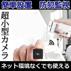 録画機不要 モニタ不要 充電式超小型 無線防犯カメラ スマホで無線監視カメラ MicroSDカード録画  AP-HDQ11|ekou