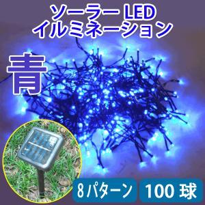 防滴ソーラー充電式 LEDイルミネーションライト 100球 8パターン  ブルー B-10|ekou