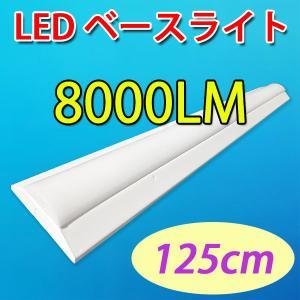LEDベースライト LED蛍光灯 40W型2灯相当 125cm 5000LM  天井直付 逆富士発光部交換可能 逆富士形 昼白色 BASE-120|ekou