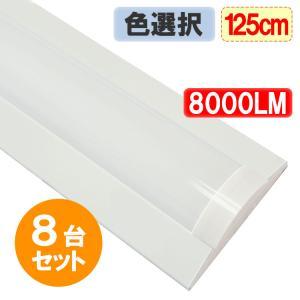 LEDベースライト 10台セット直付 逆富士形 LED蛍光灯 40W型 2灯相当 125cm 5000LM 昼白色  BASE-120-10set|ekou