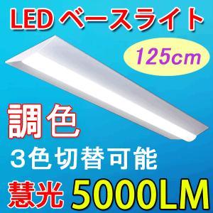 LEDベースライト 調色機能付 3色変更可能 LED蛍光灯 40W型2灯相当 125cm 5000LM 天井直付 逆富士形 発光部交換可能 BASE-120-B|ekou