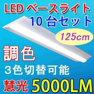 LEDベースライト 調色機能付 3色変更可能 LED蛍光灯 40W型2灯相当 125cm 5000LM 天井直付 逆富士形 発光部交換可能 BASE-120-B-10set|ekou