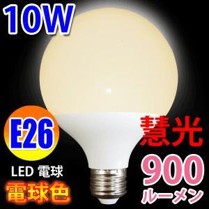 LED電球 E26 ボール電球 900LM LED 電球色 慧光 BL-10W-Y|ekou
