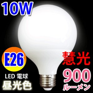 LED電球 E26ボール球 70W相当 900...の関連商品1