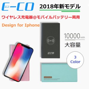 モバイルバッテリー 10000mAh 大容量 QI規格 ネコポス限定送料無料 ワイヤレス充電器 軽量 LED残量表示 急速充電 iPhone Android対応 btry-x|ekou
