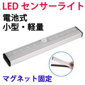 LEDセンサーライト 電池式 長方形 人体感知 配線工事不要 小型 昼白色 C-SSL