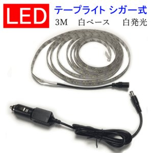 LEDテープ LEDテープライト 3M シガーソケット対応 白ベース 白発光 間接照明 DC12V 3528 SMD 切断可能 メール便限定送料無料 CHG-3528-3M-W|ekou